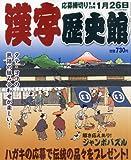 漢字歴史館 2012年 12月号 [雑誌]