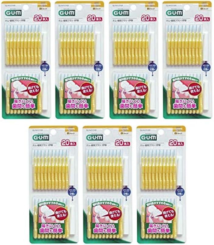 セラーキャッチ資本【まとめ買い】GUM歯間ブラシ I字型 S 20P【×7個】