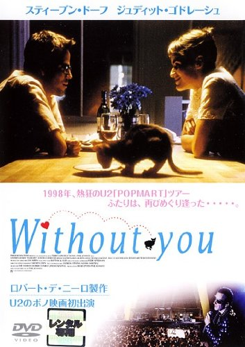 Without you ウィズ・アウト・ユー
