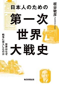 [板谷 敏彦]の日本人のための第一次世界大戦史 世界はなぜ戦争に突入したのか (毎日新聞出版)