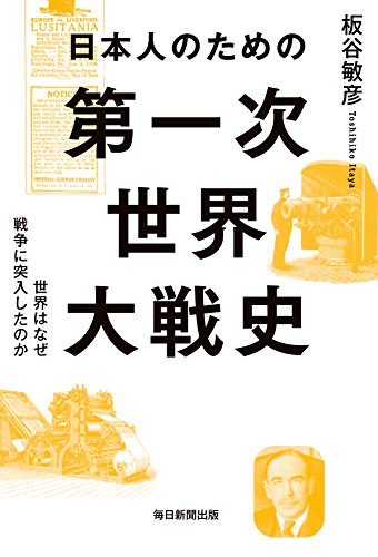 日本人のための第一次世界大戦史 世界はなぜ戦争に突入したのか (毎日新聞出版)