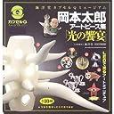 カプセルQ 岡本太郎 アートピース集 光の饗宴 全10種