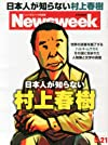 Newsweek (ニューズウィーク日本版) 2013年 5/21号 [日本人が知らない 村上春樹]