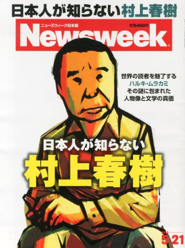 Newsweek (ニューズウィーク日本版) 2013年 5/21号 [日本人が知らない 村上春樹]の詳細を見る