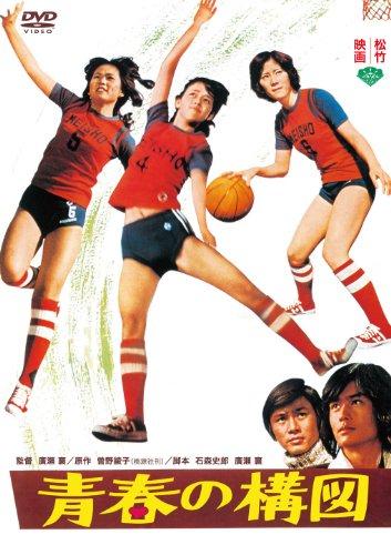 あの頃映画 「青春の構図」 [DVD]