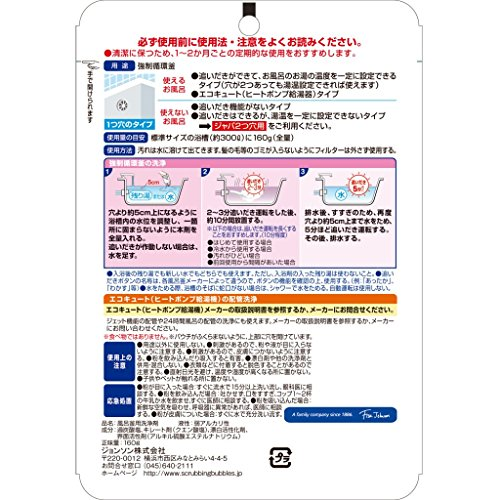 【まとめ買い】 スクラビングバブル 風呂釜洗浄剤 ジャバ 1つ穴用 粉末タイプ 3個セット 160g×3個