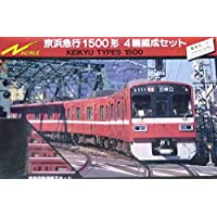 GREEN MAX 京浜急行1500形 4輌編成 塗装済み基本セッ