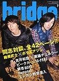 bridge (ブリッジ) 2010年 02月号 [雑誌] 画像