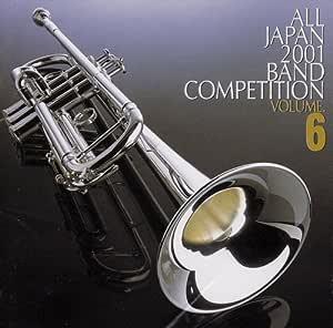 2001年度(第49回) 全日本吹奏楽コンクール 全国大会ライブ録音(6)高校編2