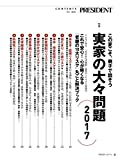 PRESIDENT (プレジデント) 2017年9/4号(実家の大々問題)