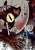 キマイラの爪痕 / 上西淳二 のシリーズ情報を見る