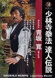 少林寺拳法の世界 達人伝説 青坂寛[DVD]
