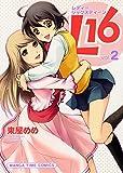L16 2巻 (まんがタイムコミックス)