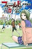 フィールドの花子さん(5) (月刊少年マガジンコミックス)