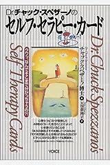 セルフ・セラピー・カード 単行本