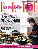 Elle a table (エル・ア・ターブル) 2009年 03月号 [雑誌] 画像