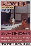 天皇家の仕事―読む「皇室事典」 (文春文庫)
