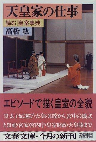 天皇家の仕事―読む「皇室事典」 / 高橋 紘