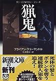 猟鬼―ダニーロフ&カウリーシリーズ (新潮文庫)