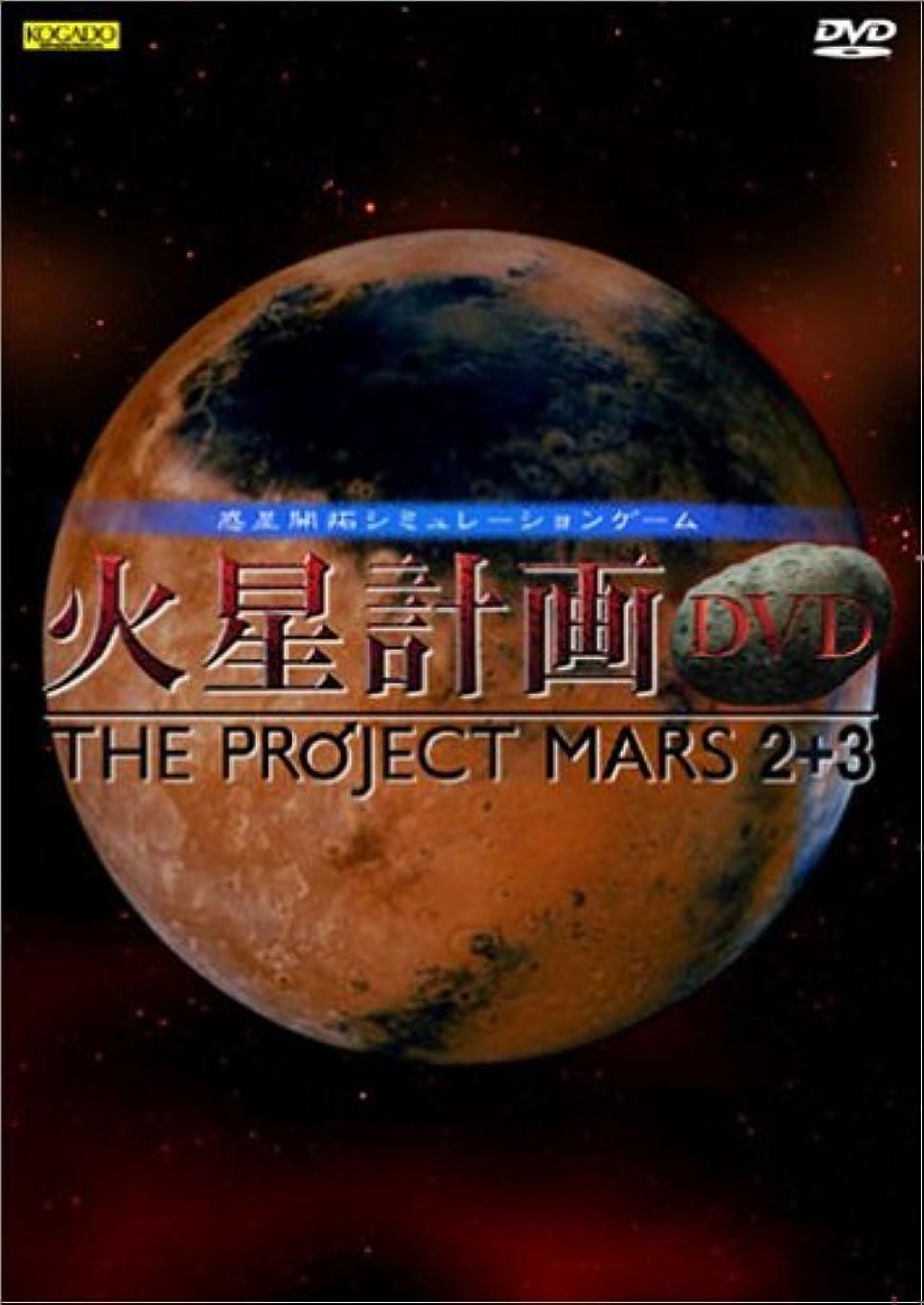 極めて重要な重々しい始める火星計画DVD THE PROJECT MARS 2+3