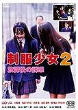 制服少女2 放課後の誘惑[DVD]