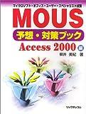 マイクロソフト・オフィス・ユーザー・スペシャリスト試験MOUS予想・対策ブック Access2000編