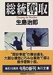 総統奪取 (角川文庫)