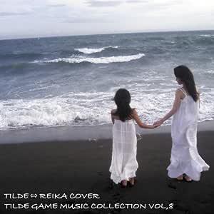 TILDE GAME MUSIC COLLECTION VOL,8~TILDE⇔REIKA COVER