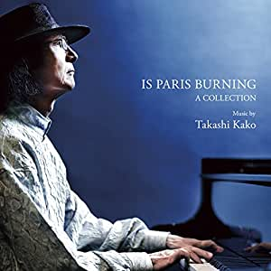 パリは燃えているか =集成=
