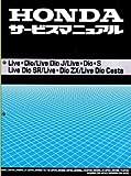 ホンダ ライブディオ/LiveDio(AF34/AF35) サービスマニュアル/整備書 60GBL00