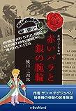 星の王子さまの赤いバラと銀の腕輪: 作者サン=テグジュペリ搭乗機の奇跡の発見物語