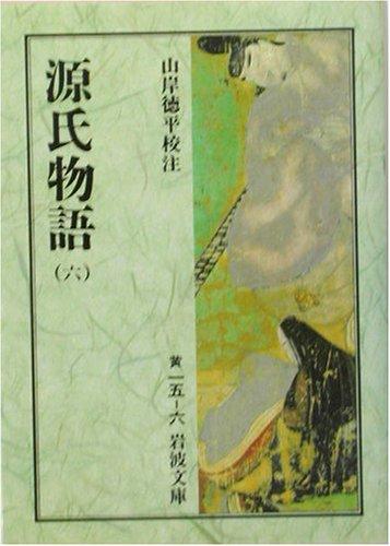 源氏物語〈6〉 (岩波文庫)の詳細を見る