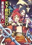義経変生譚① Replay:天下繚乱RPG (integral)