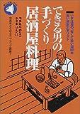 できる男の手づくり居酒屋料理 (中高年からのステップアップ講座)