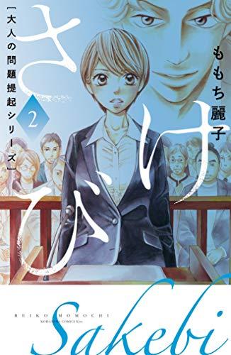 大人の問題提起シリーズ さけび(2) (Kissコミックス)