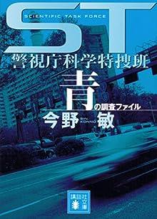 ST 警視庁科学特捜班 青の調査ファイル (講談社文庫)