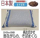 日本製 そばがら枕 側サイズ 35×50cm ブルー系で柄はおまかせ