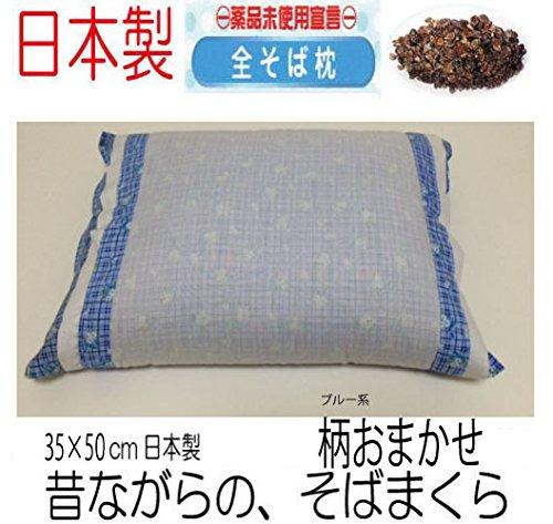 日本製 そばがら枕 側サイズ 35×50cm ブルー系で柄はおまかせ...