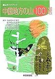 中国地方の山100選 (登山ガイドブック) 画像