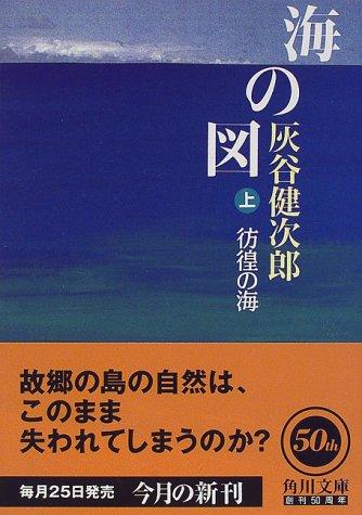 海の図〈上〉彷徨の海 (角川文庫)の詳細を見る