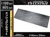 120cm×40cm ABS樹脂 メッシュグリル/グリルネット/ブラック/黒 エアロ メッシュ加工 汎用 ハニカム