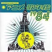 みんなのテレビ・ジェネレーション アニメ歌年鑑1984