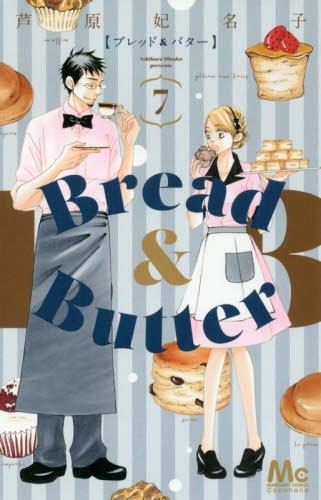 Bread&Butter 7 (マーガレットコミックス)