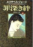 罪深き絆〈下〉 (ハヤカワ・ミステリ文庫)
