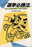 ズバリ選挙必勝法―選挙プロが語る後援会づくりから当選まで (1983年)