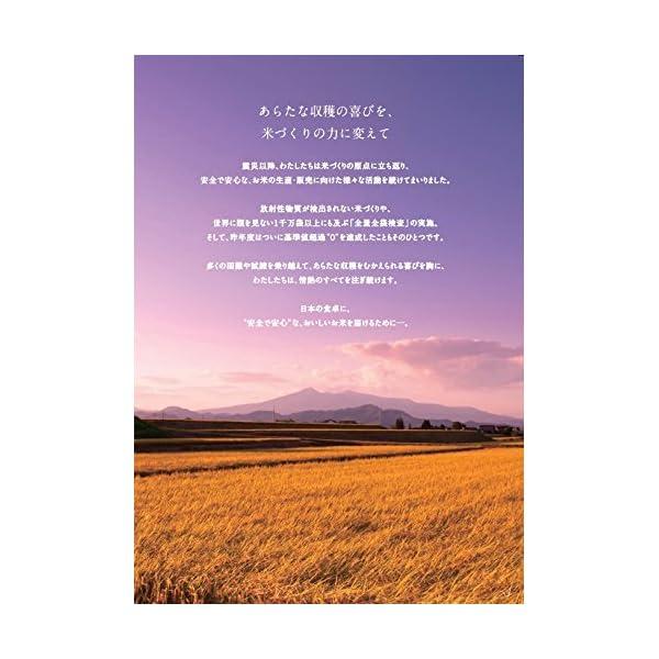 【精米】福島県産 天のつぶ 5kg 平成29年産の紹介画像5