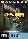 恐怖の関門 (ハヤカワ文庫 NV 135)