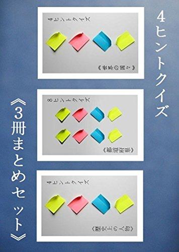4ヒントクイズ 《3冊まとめセット》