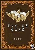 モンタール宮の三天使 (新風舎文庫)