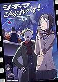 シネマこんぷれっくす! コミック 1-4巻セット